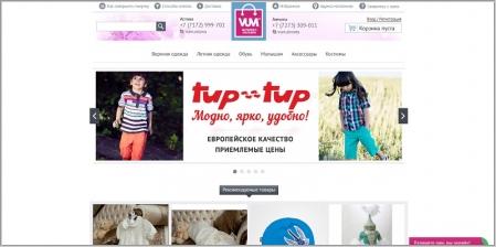 Vum kz интернет магазин детской одежды