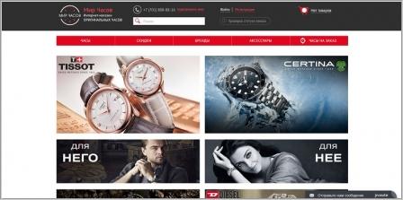 dc9ff121 Мир Часов - интернет-магазин оригинальных часов. Мир Часов кз. www ...