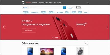 Интернет магазин электроники кредит ипотека без кредита