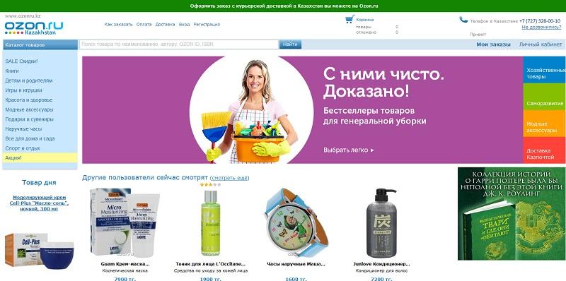 Озон Интернет Магазин Озерск Каталог