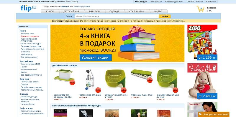 Флип Интернет Магазин В Алматы