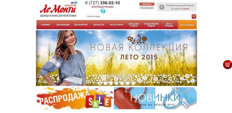 Женская одежда интернет магазин лемонти доставка