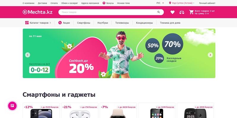 Мечта Кз Интернет Магазин