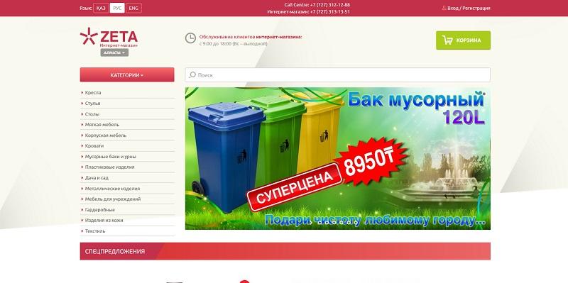 рыболовные интернет-магазины казахстана
