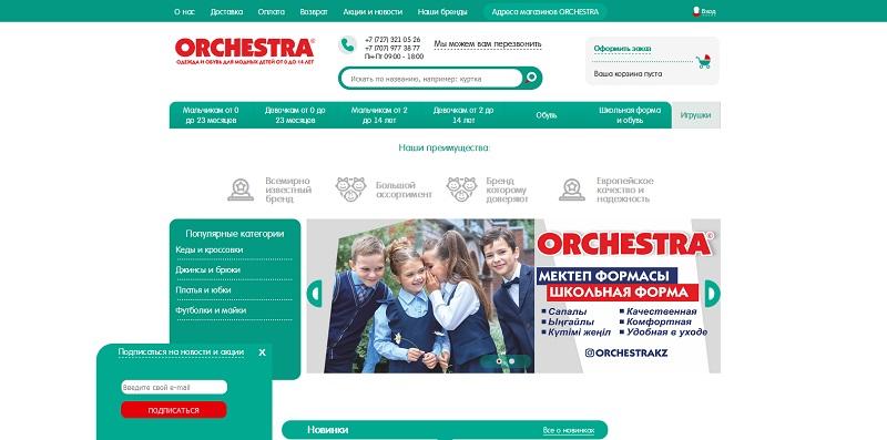 Orchestra Kz Интернет Магазин Алматы